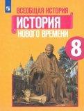 Всеобщая история. 8 класс. История Нового времени. Учебник