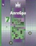 Алгебра. 7 класс. Учебник. ФП. ФГОС