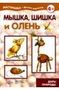 Обложка Мышка, шишка и олень. Дары природы. 5-7л