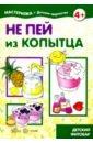Обложка Не пей из копытца. Детский фитобар. 5-7л