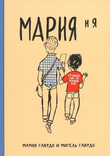 Мария и я, Мигель Гаярдо,Мария Гаярдо
