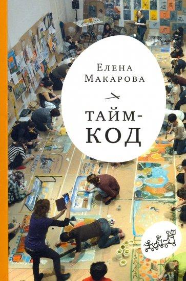 Тайм-код, Макарова Елена Григорьевна