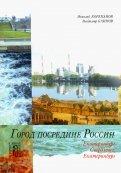 Город посередине России. Екатеринбург-Свердловск-Екатеринбург. Культурно-исторические очерки