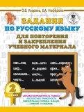 Русский язык. 2 класс. Задания для повторения