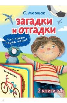 Загадки и отгадки для малышей