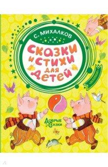 Купить Сказки и стихи для детей, АСТ, Отечественная поэзия для детей