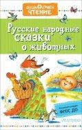 Русские народные сказки о животных