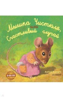 Купить Мышка Чистюля, или Счастливый случай, АСТ, Сказки зарубежных писателей