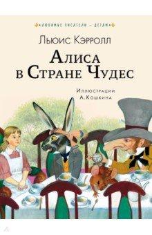 Купить Алиса в Стране чудес, АСТ, Сказки зарубежных писателей