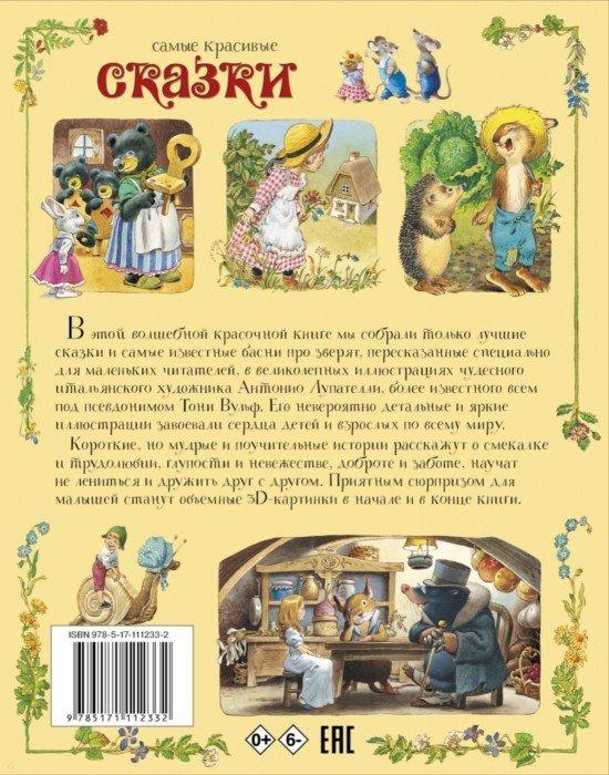 Иллюстрация 1 из 21 для Самые красивые сказки | Лабиринт - книги. Источник: Лабиринт