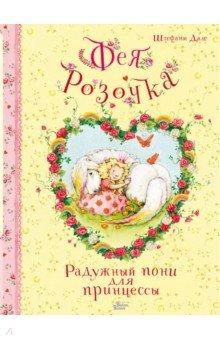 Купить Фея Розочка. Радужный пони для принцессы, Редакция Вилли Винки, Сказки зарубежных писателей