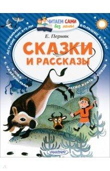 Купить Сказки и рассказы, АСТ, Повести и рассказы о природе и животных