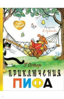 Купить Приключения Пифа. Рисунки В. Сутеева, АСТ, Сказки и истории для малышей