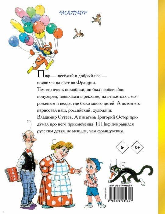 Иллюстрация 1 из 7 для Приключения Пифа - Григорий Остер | Лабиринт - книги. Источник: Лабиринт