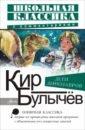 Булычев Кир Дети динозавров