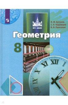 Геометрия. 8 класс. Учебник. ФП