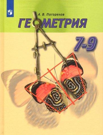 Геометрия. 7-9 классы. Учебник, Погорелов Алексей Васильевич