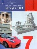 ИЗО. 7 класс. Дизайн и архитектура в жизни человека. Учебник. ФП