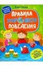 Правила хорошего поведения: книжка с наклейками, Ульева Елена Александровна