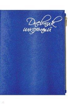 Дневник школьный (синий, А5, 48 листов, искусственная кожа) (48836)
