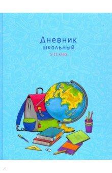 """Дневник школьный для 5-11 классов """"Набор знаний"""" (49349)"""
