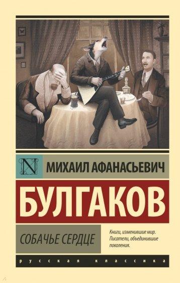 Собачье сердце, Булгаков Михаил Афанасьевич