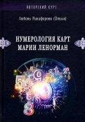 Нумерология карт Марии Ленорман. Авторский курс