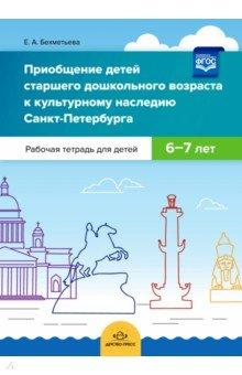 Приобщение детей старшего дошкольного возраста к культурному наследию Санкт-Петербурга. 6-7 лет