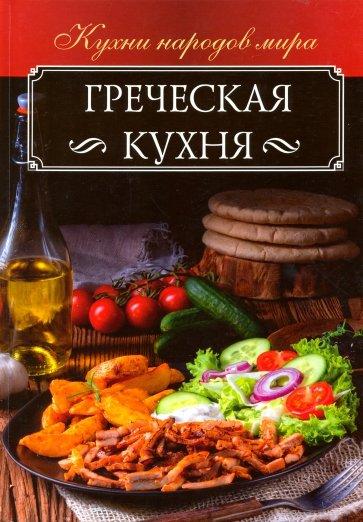 Греческая кухня, Кузьмина О.