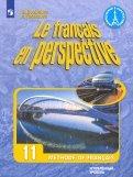 Французский язык. 11 класс. Углубленный уровень. Учебник. ФГОС