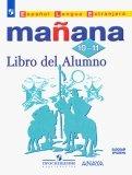 Испанский язык. Второй иностранный язык. 10-11 классы. Учебник. Базовый уровень. ФГОС