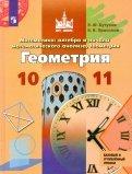 Геометрия. 10-11 классы. Базовый и углубленный уровни. ФП