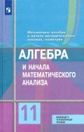 Алгебра и начала математического анализа. 11 класс. Учебник. Базовый и углубленный уровени. ФП