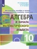 Алгебра и начала математического анализа. 10 класс. Углублённый уровень