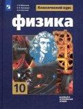 Физика. 10 класс. Учебник. Базовый и углубленный уровни. ФП