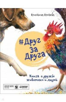 Купить #ДругЗаДруга. Книга о дружбе животных и людей, Питер, Повести и рассказы о природе и животных