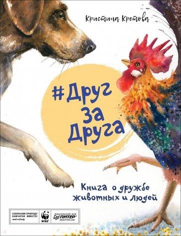 #ДругЗаДруга. Книга о дружбе животных и людей, Кретова Кристина