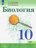 Биология. 10 класс. Учебник. Базовый уровень. ФП