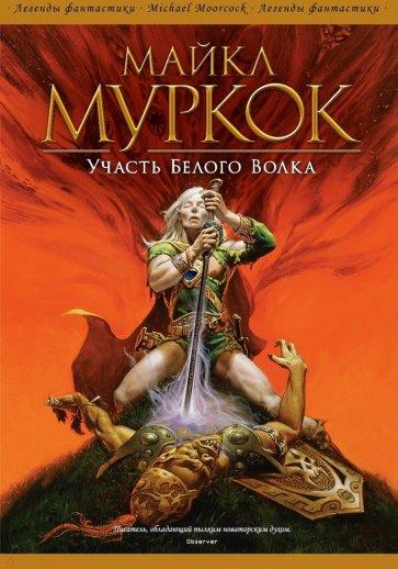 Участь Белого Волка, Майкл Муркок