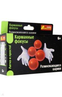 Купить Размножающиеся шарики (12215003Р), Ранок, Наборы для фокусов