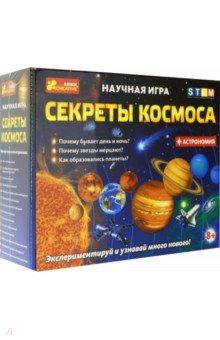 Купить Набор Секреты космоса (12115018Р), Ранок, Наборы для опытов