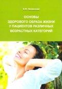 Основы здорового образа жизни у пациентов различных возрастных категорий