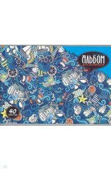 Альбом для рисования 40 листов, Морская тематика (С1184-34)