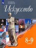 Искусство. 8-9 классы. Учебник. ФГОС
