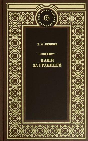 Наши за границей, Н. А. Лейкин