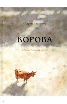 Купить Корова, Вита-Нова, Повести и рассказы о природе и животных