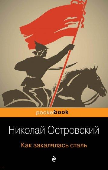 Как закалялась сталь, Островский Николай Алексеевич