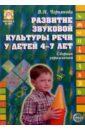 Чернякова Вера Развитие звуковой культуры речи у детей 4-7 лет: Сборник упражнений