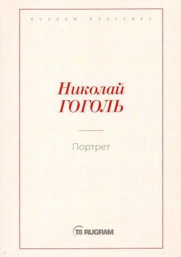 Портрет, Николай Гоголь
