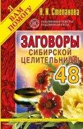 Заговоры сибирской целительницы-48